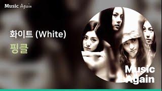 핑클 - 화이트(White) / 가사
