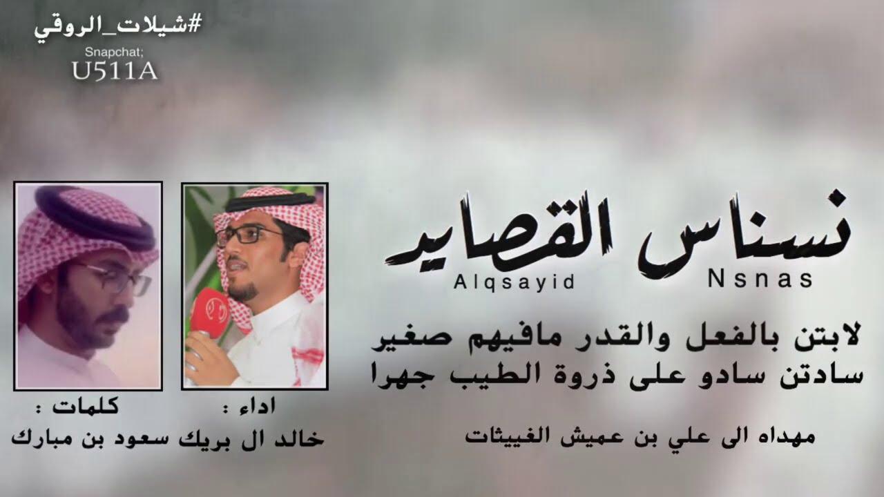شيلة نسناس القصايد | كلمات سعود بن مبارك | اداء خالد ال بريك 2020 جديد