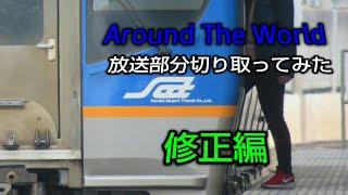 仙台駅発車メロディー【Around The World】放送部分切り取ってみた  修正編