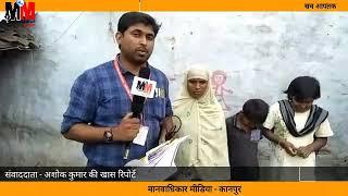 कानपुर की रेलवे कॉलोनी में रहने वाले गुलज़ार को अभी तक नही मिला इंसाफ - अशोक कुमार