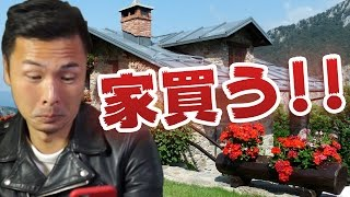 【物件価格2,895万円】YouTuber都内に家を買う thumbnail
