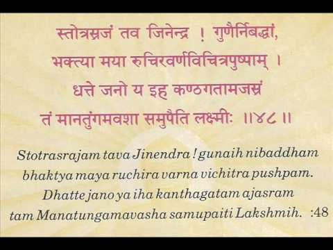 Jain Bhaktamar Stotra Stanza no 48