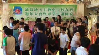油麻地天主教小學謝師宴-6D班合照 (25 Jun 2016