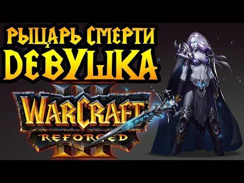 НЕЖИТЬ в Warcraft 3 Reforged. Смотрим юнитов. Мощный пуш некромантами