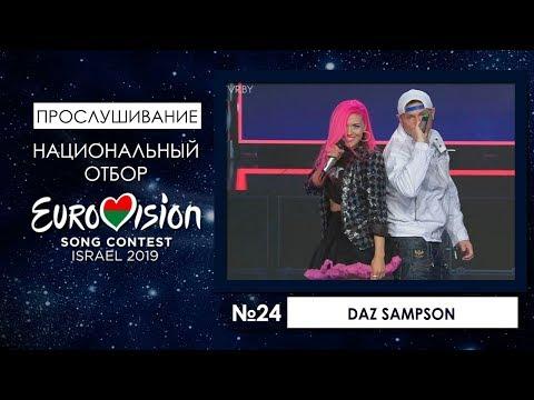 Уча�тники №24. Daz Sampson & Nona