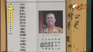 【恭讚王禪老祖教主天威讚偈25】| WXTV唯心電視台