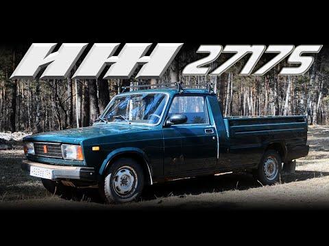 ИЖ 27175 - Самый дешевый пикап [Обзор] #иж27175