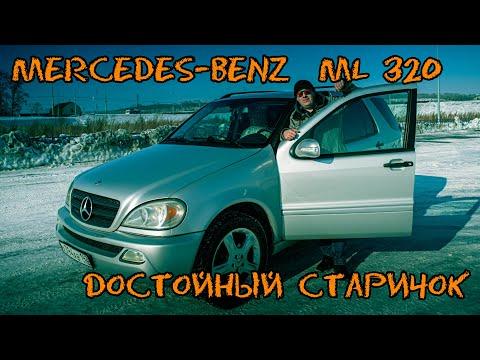 Mercedes-Benz  ML 320 - ДОСТОЙНЫЙ СТАРИЧОК (ТЕСТ-ДРАЙВ, ОБЗОР, ЗНАКОМСТВО) #Mercedes #ML