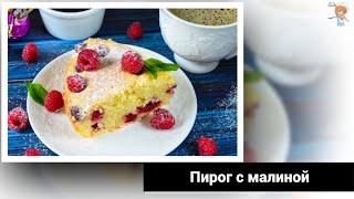 Простой пирог с малиной. Ароматная вкусная выпечка на раз-два-три!