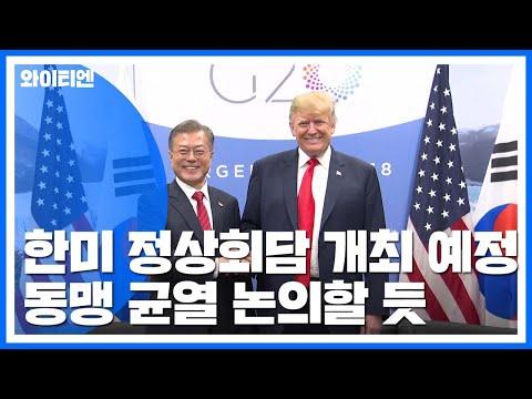 문재인 대통령 방미...평화 촉진 외교 정상화되나? / YTN