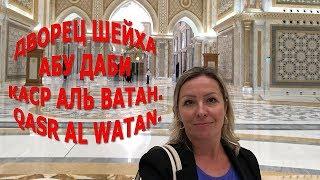 Дворец шейха Абу Даби Каср Аль Ватан|Presidential Palace Qasr Al Watan