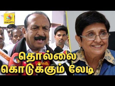 அரசுக்கு தொல்லை கொடுக்கும் ஆளுநர் | Kiran Bedi is disrupting the government functioning | VAIKO