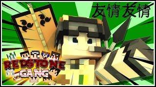 Comecei o meu IMPÉRIO CHINÊS! - REDSTONE GANG #5