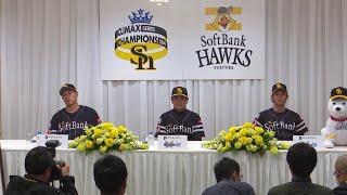 福岡ソフトバンクホークス 日本シリーズ進出決定共同記者会見をお届けし...