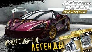 Need for Speed: No limits - Прокачал до Легенды McLaren 600LT (ios) #117
