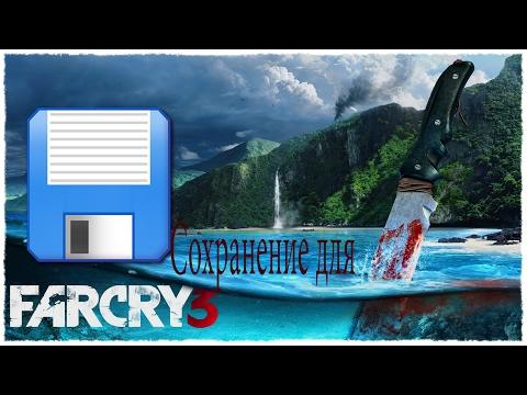 Как загрузить сохранение для Far Cry 3