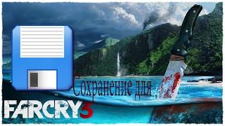 сохранения для Far Cry 3 как установить