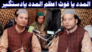 Download lagu Al Madad Ya Ghous e Azam Al Madad Ya Dastgeer MP3