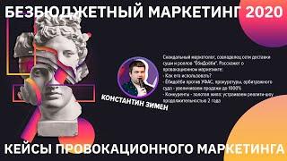 Константин Зимен: ЁбиДоёби - провокационный маркетинг. Маркетинг без бюджета 2020.