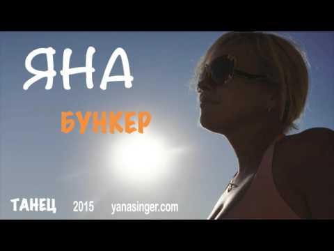 Клип Яна - БУНКЕР