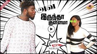 அவ இருந்தா மச்சி குள்ளமா   chennai gana   new Love song   Madras Gana   GANA SONG    #kuppathuraja