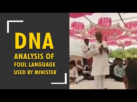 DNA analysis of foul language used by ministers