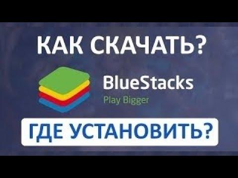 Где Скачать и Как Установить Bluestacks? Лучший Эмулятор Андроида для ПК Windows БЕСПЛАТНО