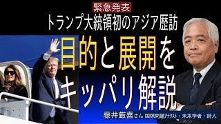 [緊急発表]トランプ大統領初のアジア歴訪・目的と展開をキッパリ解説 田村ヤマ子 検索動画 17