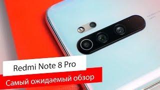 Обзор Redmi Note 8 Pro / Убил флагманы или есть нюансы? [+КОНКУРС]