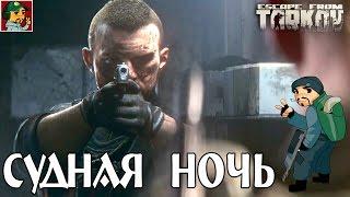 Escape from Tarkov - Судная Ночь
