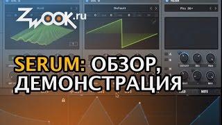 Serum: обзор, демонстрация - Видео от zwookru