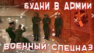 Будни в армии на Родина РП СО | Военный спецназ