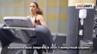 Интервальная тренировка на беговой дорожке. www.eto-sport.ru.