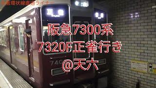 阪急7300系7320F 正雀行き 天神橋筋六丁目発車
