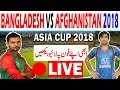 Asia Cup 2018 || Bangladesh vs Afghanistan Live Streaming Match Cricket Online