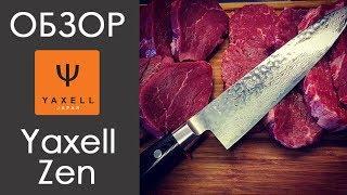 Обзор японских кухонных ножей Yaxell Zen