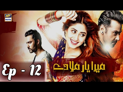Mera Yaar Miladay Ep 12 - ARY Digital Drama