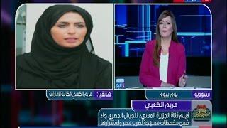 كاتبة إمارتية:قناة الجزيرة مقر استخباراتي هدفه تفتيت الوطن العربي..فيديو
