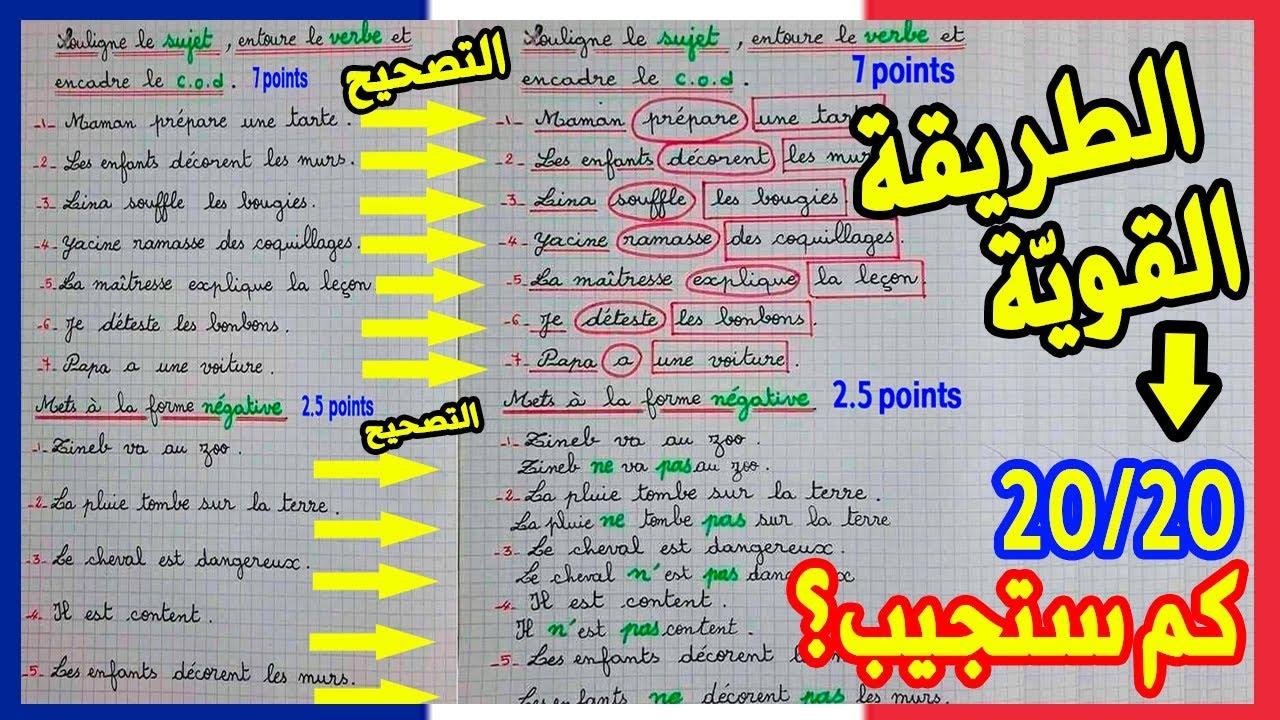 الطريقة القويّة لتعلم اللغة الفرنسية للمبتدئين..أجب بشكل صحيح وكم ستحصل؟ + التصحيح Correction 1
