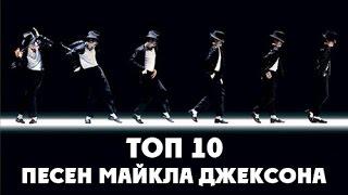Топ 10 песен Майкла Джексона by Corvus