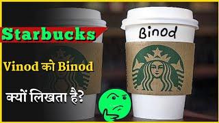 The secret advertisement of Starbucks coffee shop #shorts