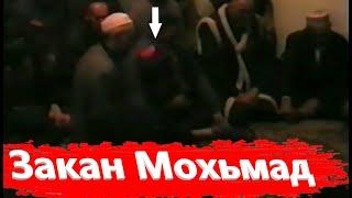 Хьа веше кхойкаш дукха тобанаш хир ю Мовсар - Закан Мохьмад