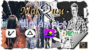 ШТАМПЫ - МакSим (2016г-клип в стиле Prisma, Vinci и Artisto)