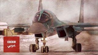 ما هو العتاد العسكري الذي أرسلته روسيا إلى سوريا؟