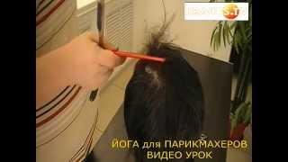 ЙОГА для ПАРИКМАХЕРОВ  ВИДЕО УРОК  Филировка бритвой  Метод начёса