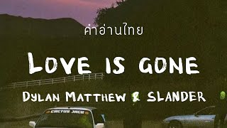 Download lagu [ คำอ่านไทย] Love is gone  - Dylan Matthew & SLANDER