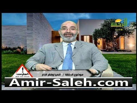 الأنيميا و فقر الدم | الدكتور أمير صالح | احترس صحتك في خطر