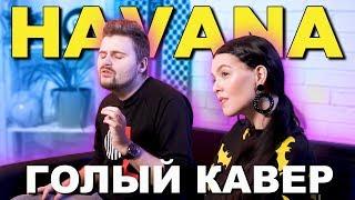 ГОЛЫЙ КАВЕР / HAVANA / FEAT. МАКС БРАНДТ