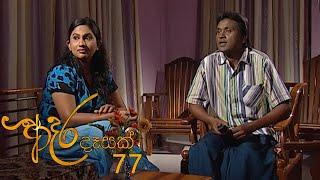 Adara Deasak | Episode 77 | ITN Thumbnail
