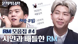 (ENG/SPA/IND) Kim Nam Joon The Emotional Poet | BTS RM Problematic Man (4/10) | #Mix_Clip | #Diggle